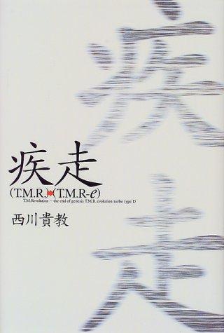 疾走―(T.M.R.)→(T.M.R‐e)