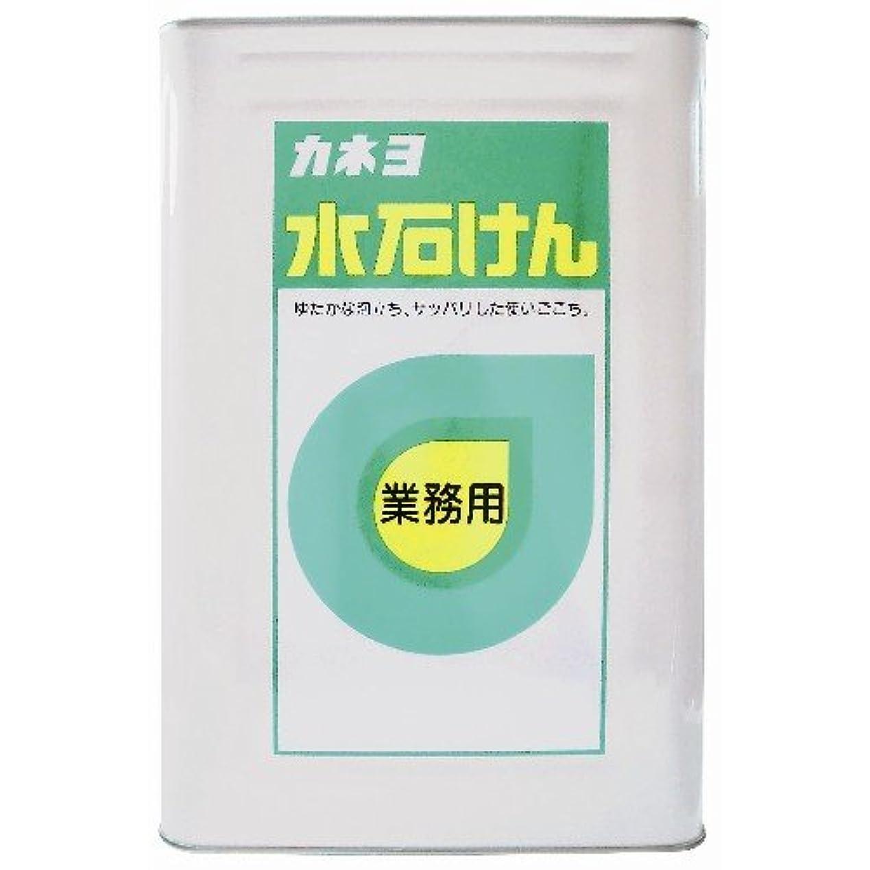 セグメント制裁理解【大容量】 カネヨ石鹸 ハンドソープ 水石けん 液体 業務用 18L 一斗缶