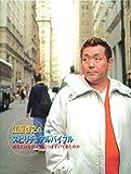 江原啓之のスピリチュアル・バイブル DVD ~あなたはなぜ人生につまずいてきたのか~