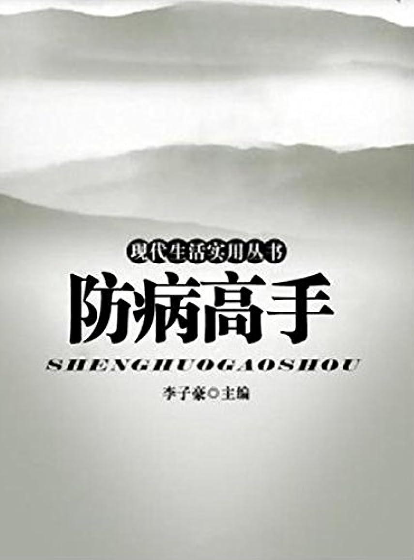 防病高手 (English Edition)