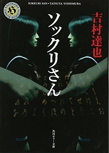 ソックリさん      (角川ホラー文庫)