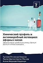 Химический профиль и антимикробный потенциал эфирных масел: Эфирные масла: Цимбопогон citratus, Ocimum basilicum и Aniba rosaeodora
