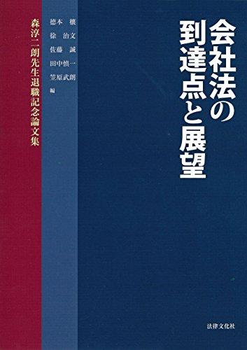 会社法の到達点と展望: 森淳二朗先生退職記念論文集の詳細を見る