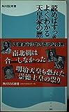 読めばすっきり! よくわかる天皇家の歴史  角川SSC新書