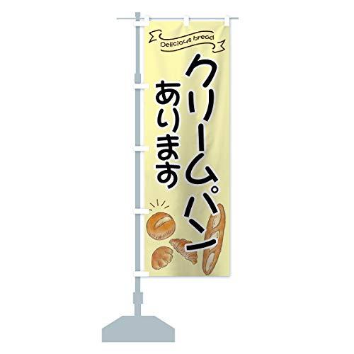クリームパン のぼり旗 サイズ選べます(ハーフ30x90cm 左チチ)