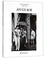 安哥/中国当代摄影图录