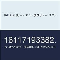 BMW MINI(ビー・エム・ダブリュー ミニ) フューエルタンクキャップ R50/R56 16117193370より 16117193382.