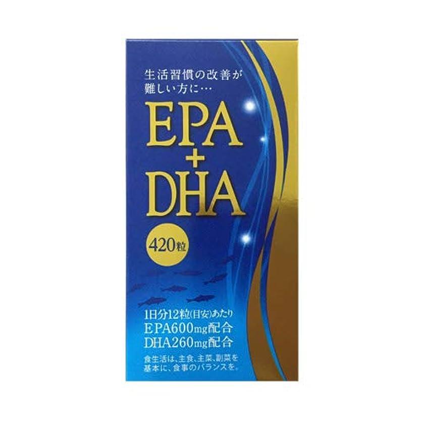 慰め知的軍EPA+DHA 420粒