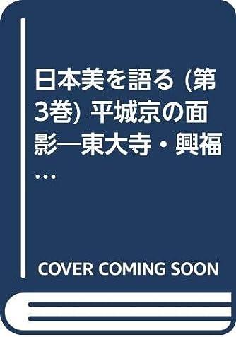 日本美を語る (第3巻) 平城京の面影―東大寺・興福寺と奈良の寺々