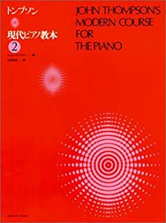 トンプソン現代ピアノ教本(2)