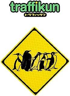 本物と同素材の超リアル ミニチュア 道路標識 標識板のみ・ 動物注意 ペンギン よこ 道路標識を制作している会社が作った本物と同素材のミニチュア道路標識 トラフィックン