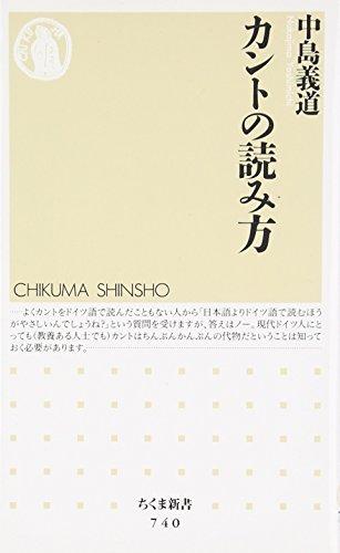 カントの読み方 (ちくま新書)