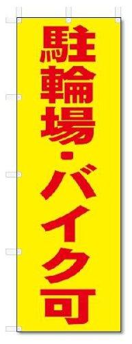 のぼり のぼり旗 駐輪場・バイク可 (W600×H1800)