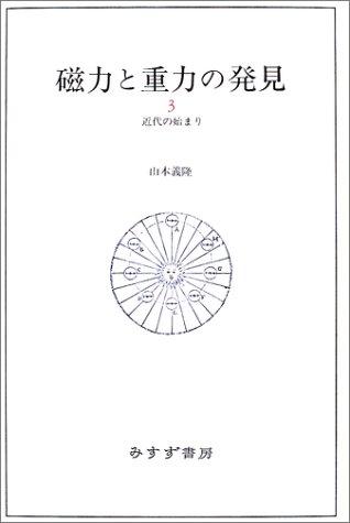 磁力と重力の発見〈3〉近代の始まり