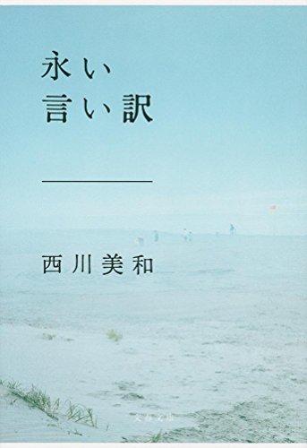 永い言い訳 (文春文庫) - 美和, 西川