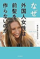 ヨーロッパと日本の両方で暮らし、それぞれの実情を知る著者が綴る「女性が幸せに暮らすヒント」