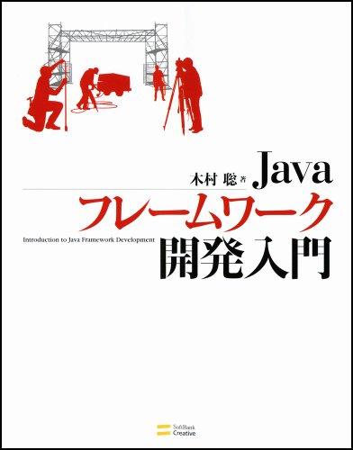 Javaフレームワーク開発入門の詳細を見る