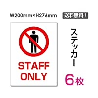 「STAFF ONLY」【ステッカー シール】タテ・大 200×276mm (sticker-032-6) (6枚組)