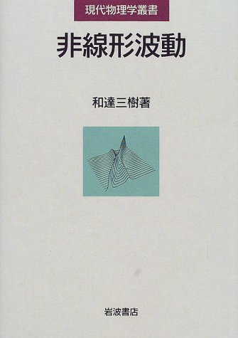 Nonlinear wave (modern physics Sosho) (2000) ISBN: 4000067419 [Japanese Import]