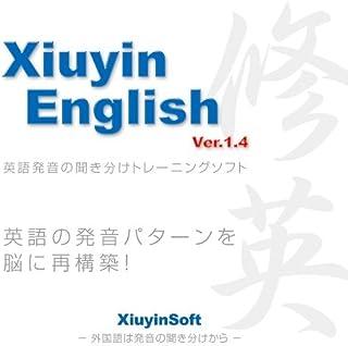 英語発音上達ソフト 修音英語(XiuyinEnglish Ver.1.4 2017)