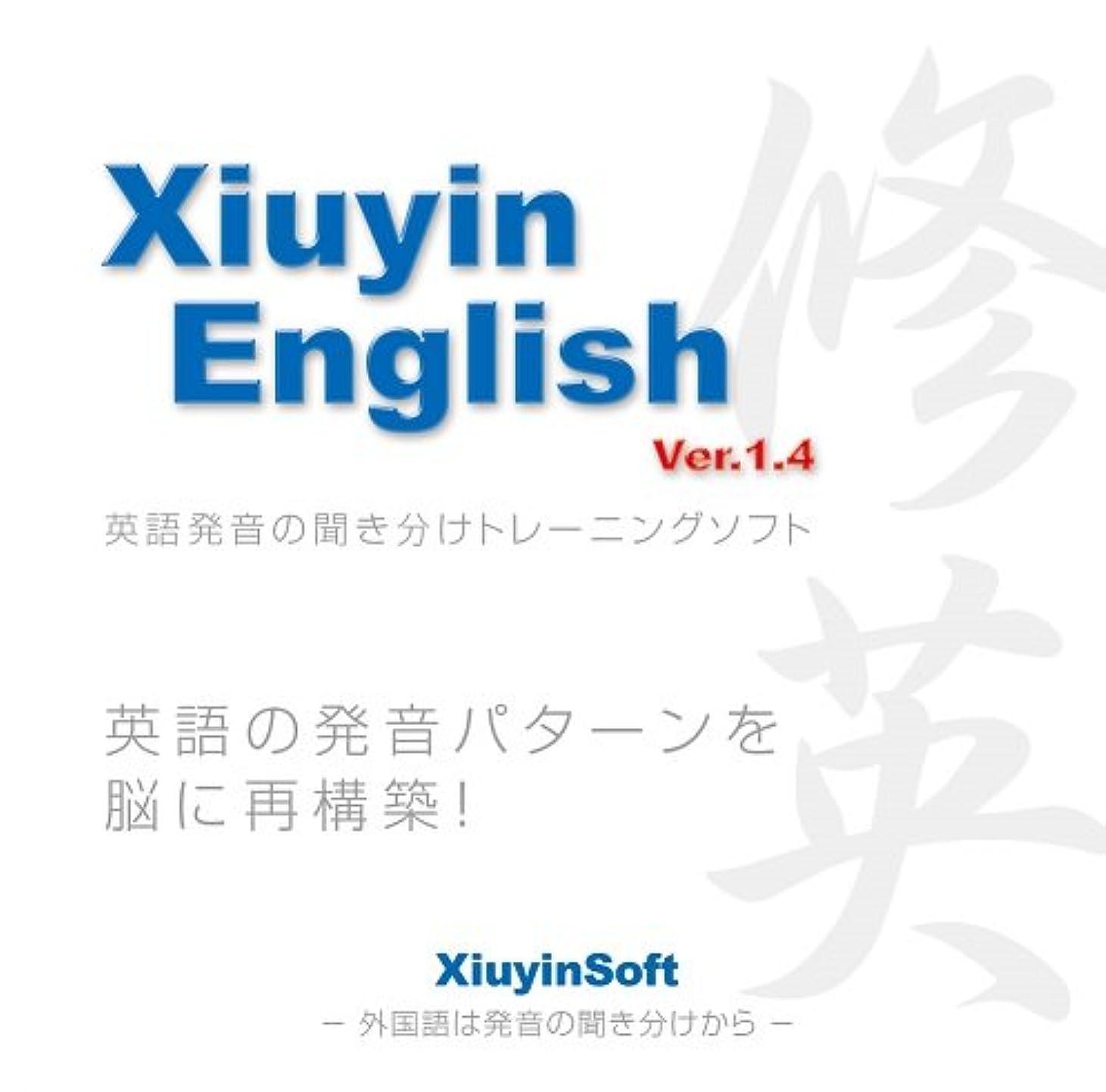受信否定する建築家英語発音上達ソフト 修音英語(XiuyinEnglish Ver.1.4 2017)