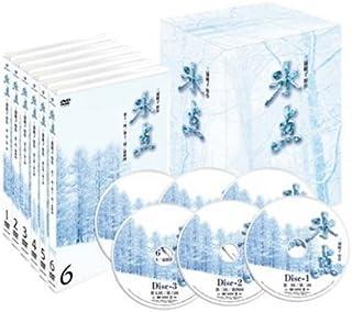 氷点 -昭和41年放送版- [DVD]