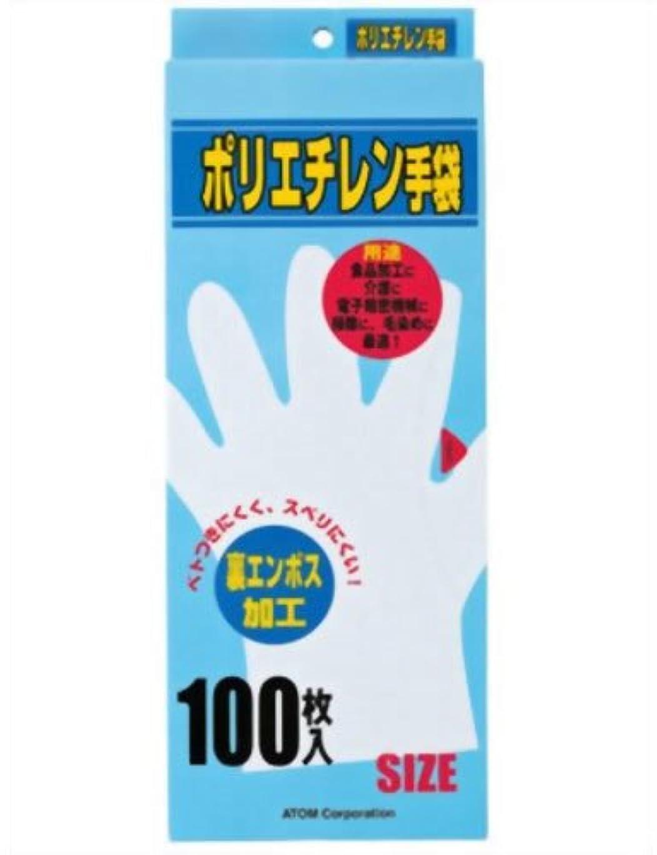 細部追放する強化するアトム ポリエチレン手袋 S 100枚入