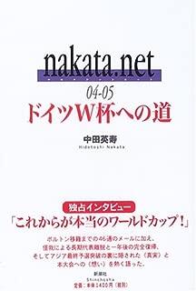 ドイツW杯への道 nakata.net