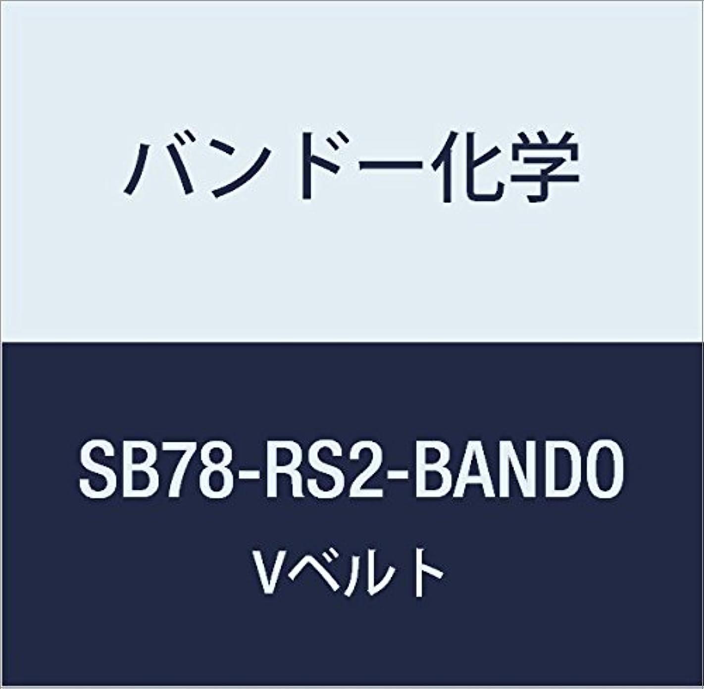 歯車永遠のとげのあるバンドー化学 SB形Vベルト(レッドS-II) SB78-RS2-BANDO