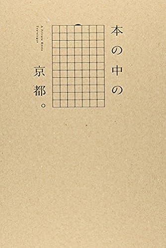 本の中の、京都。 (―a private Kyoto travelogu)