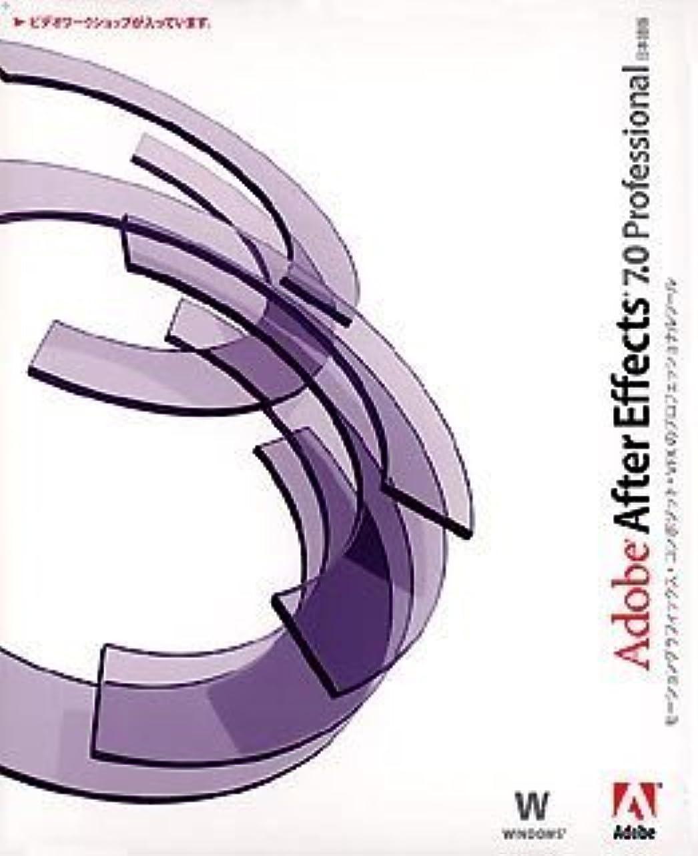 賛美歌トースト樫の木Adobe After Effects 7.0 Professional 日本語版 Windows版