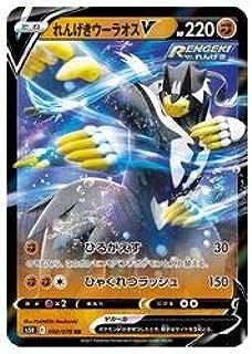 ポケモンカードゲーム 【s5R】 れんげきウーラオスV(RR)(050/070)