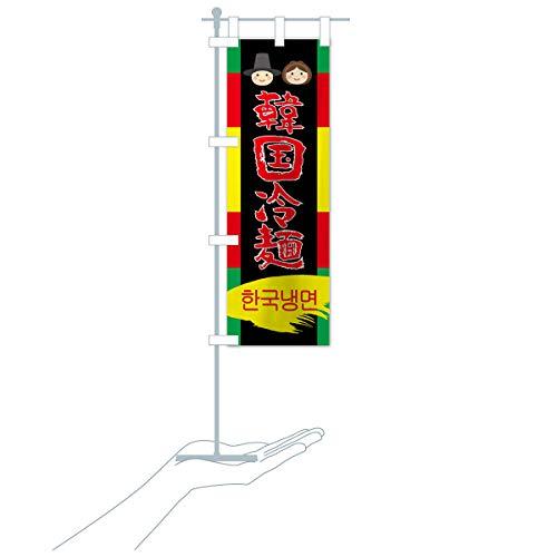 卓上ミニ韓国冷麺 のぼり旗 サイズ選べます(卓上ミニのぼり10x30cm 立て台付き)