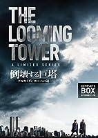 倒壊する巨塔 -アルカイダと「9.11」への道 DVD コンプリート・ボックス(2枚組)
