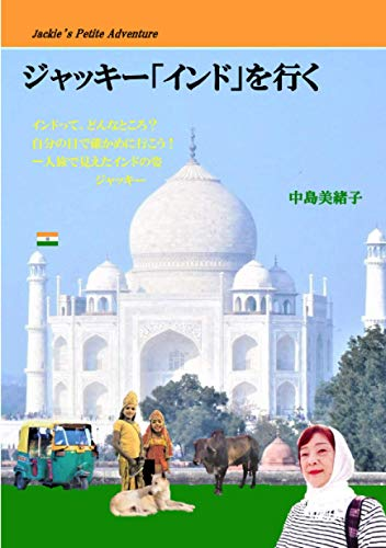 """ジャッキー「インド」を行く """"Jackie's Petite Adventure""""の詳細を見る"""