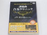 2011年全日本吹奏楽コンクール 課題曲合奏クリニックDVD