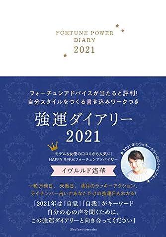 強運ダイアリー2021 ([バラエティ])