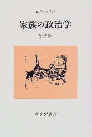 家族の政治学 - R.D. レイン, Laing,R.D., 良男, 阪本, 嘉, 笠原