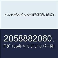 メルセデスベンツ(MERCEDES BENZ) FグリルキャリアアッパーRH 2058882060.