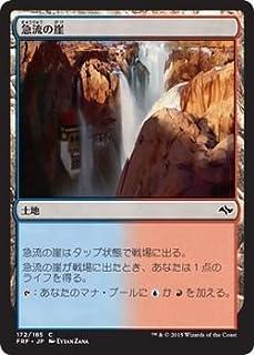 マジック:ザ・ギャザリング(MTG) 急流の崖 / 運命再編(日本語版)シングルカード FRF-172-C