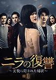 ニラの復讐~美貌に隠された秘密~DVD-BOX1[DVD]