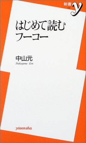 はじめて読むフーコー (新書y)