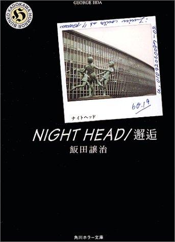 NIGHT HEAD 邂逅 (角川ホラー文庫)