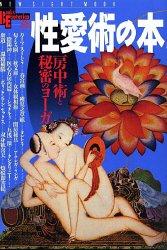 性愛術の本―房中術と秘密のヨーガ (NEW SIGHT MOOK Books Esoterica 38)
