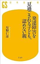 表紙: 発達障害を見過ごされる子ども、認めない親 (幻冬舎新書) | 星野 仁彦
