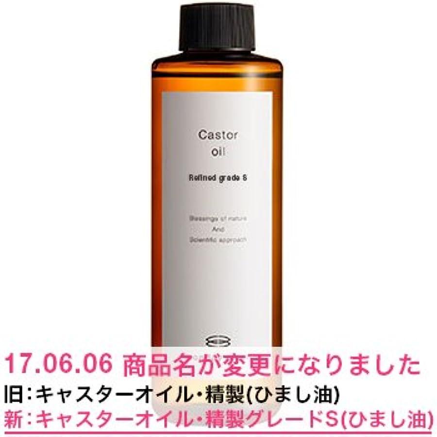 機関車事現実的キャスターオイル?精製グレードS(ひまし油)/200ml