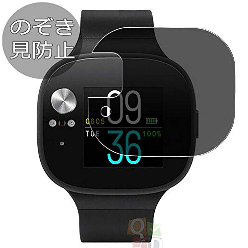 Synvy Privacy Screen Protector Film for ASUS VivoWatch BP HC-A04 Anti Spy Protective Protectors [Not Tempered Glass]