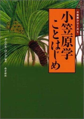小笠原学ことはじめ (小笠原シリーズ (1))