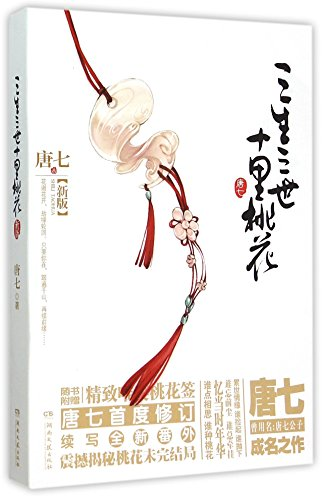The Peach Blossom of the Three Lives (Chinese Edition)