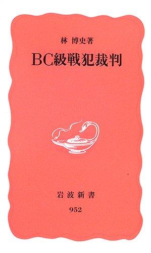 BC級戦犯裁判 (岩波新書)